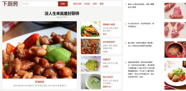 각 레시피에 대한 사용자들의 코멘트 및 평가 점수, 이용률이 게재되어 있고, 사용자는 완성된 음식 사진을 올릴 수도 있음. 또한  Xiachufang은 사용자가 선택한 ...