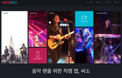 SeeSo_Web_Screenshot