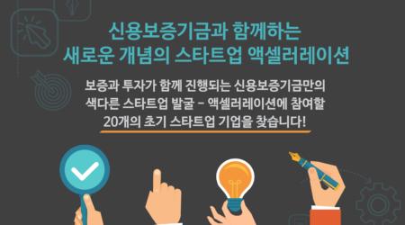 20160811_신용보증기금_액셀러레이터_카드뉴스-02