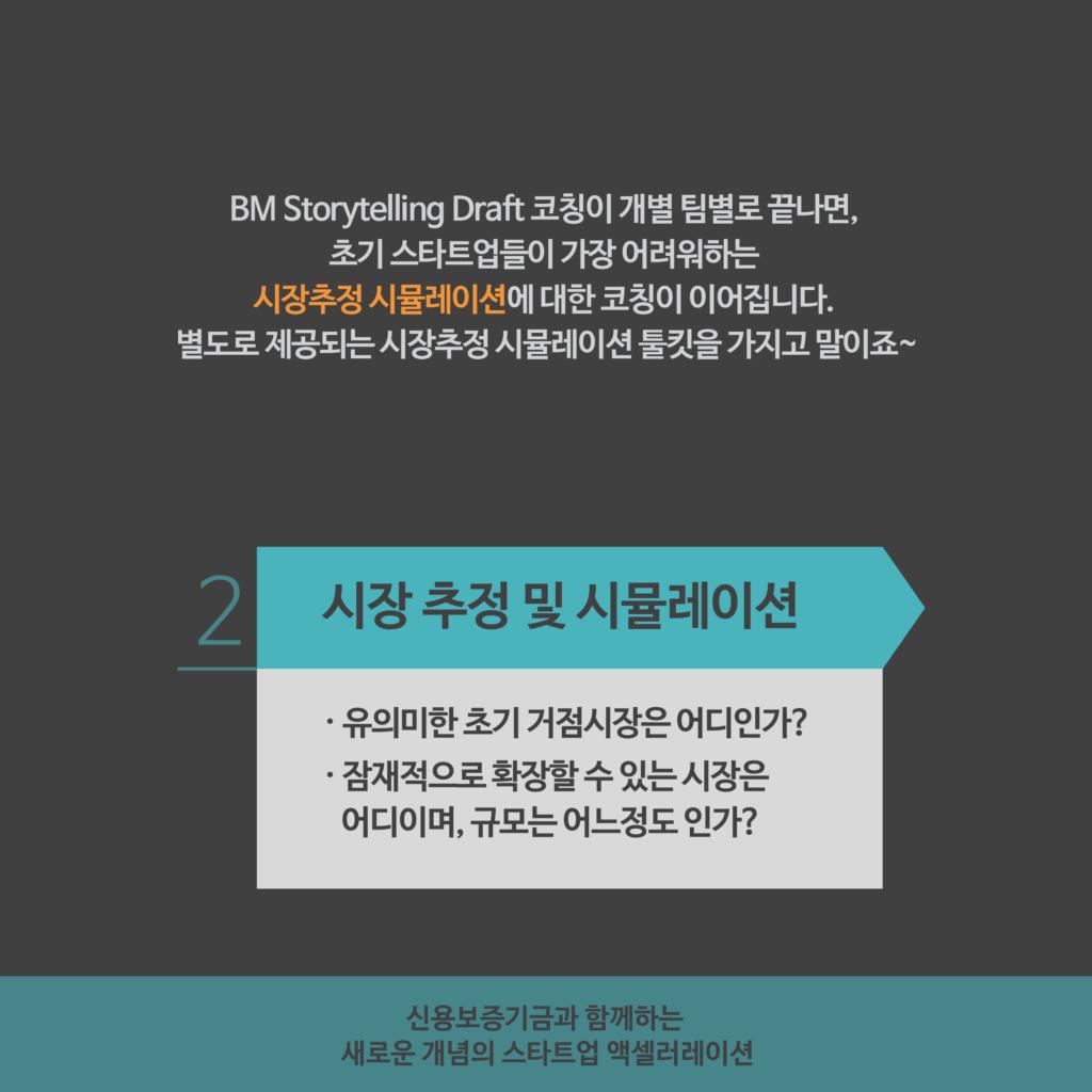 20160811_신용보증기금_액셀러레이터_카드뉴스-04