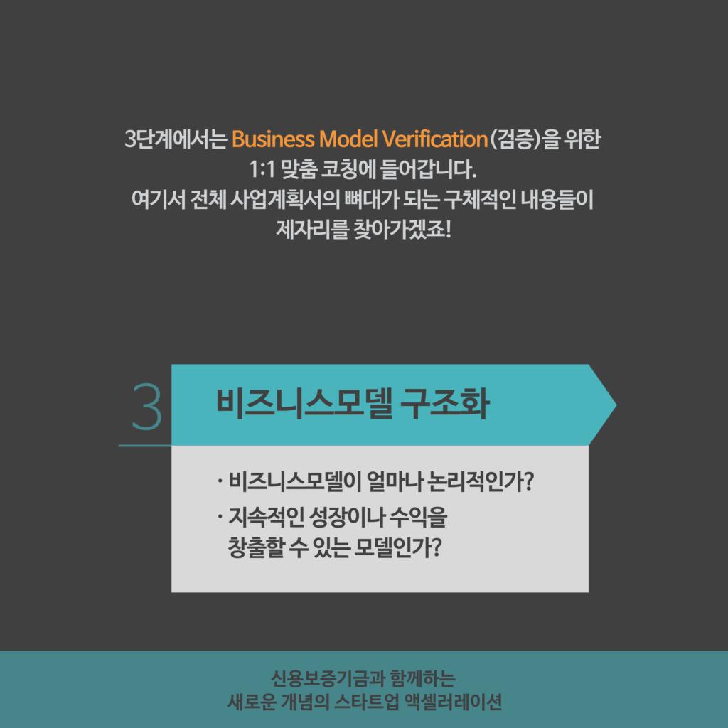 20160811_신용보증기금_액셀러레이터_카드뉴스-05