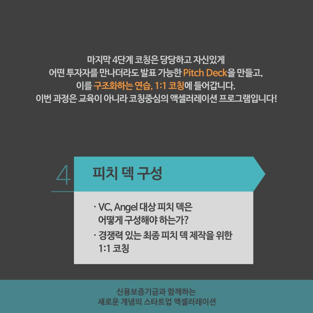 20160811_신용보증기금_액셀러레이터_카드뉴스-06