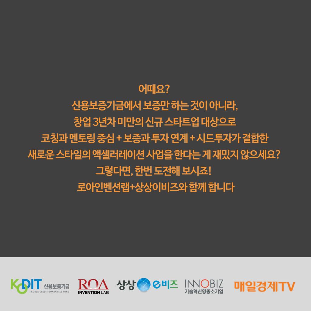 20160811_신용보증기금_액셀러레이터_카드뉴스-07